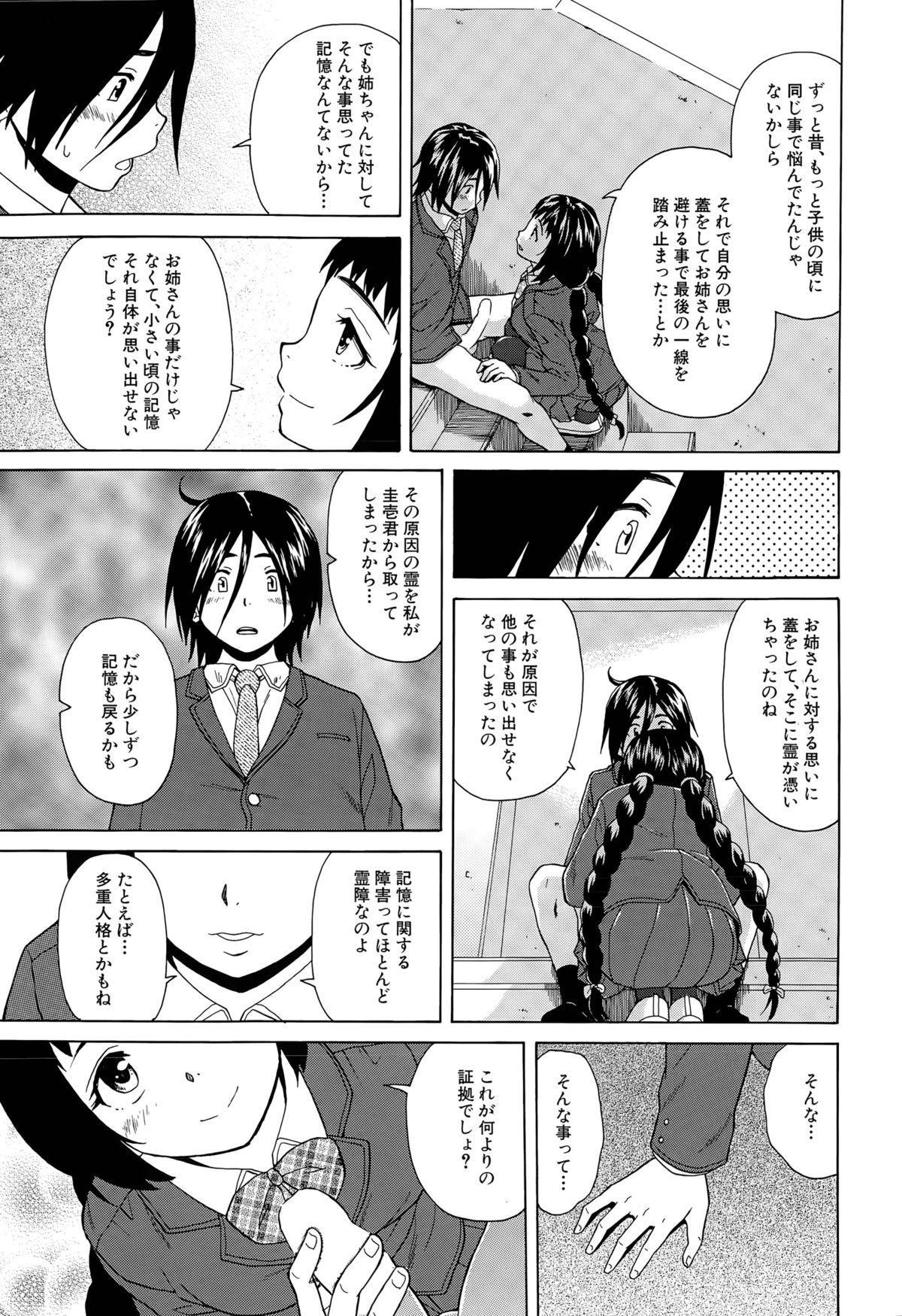Boku to Kanojo to Yuurei to Ch. 1-3 50
