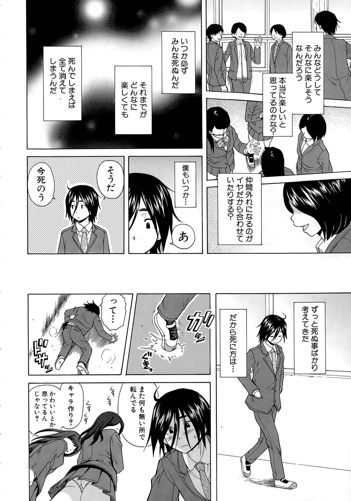 Boku to Kanojo to Yuurei to Ch. 1-3 5
