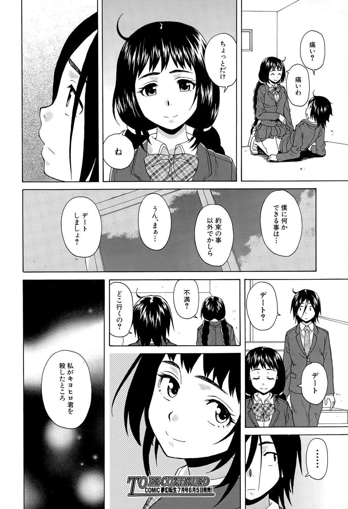 Boku to Kanojo to Yuurei to Ch. 1-3 61