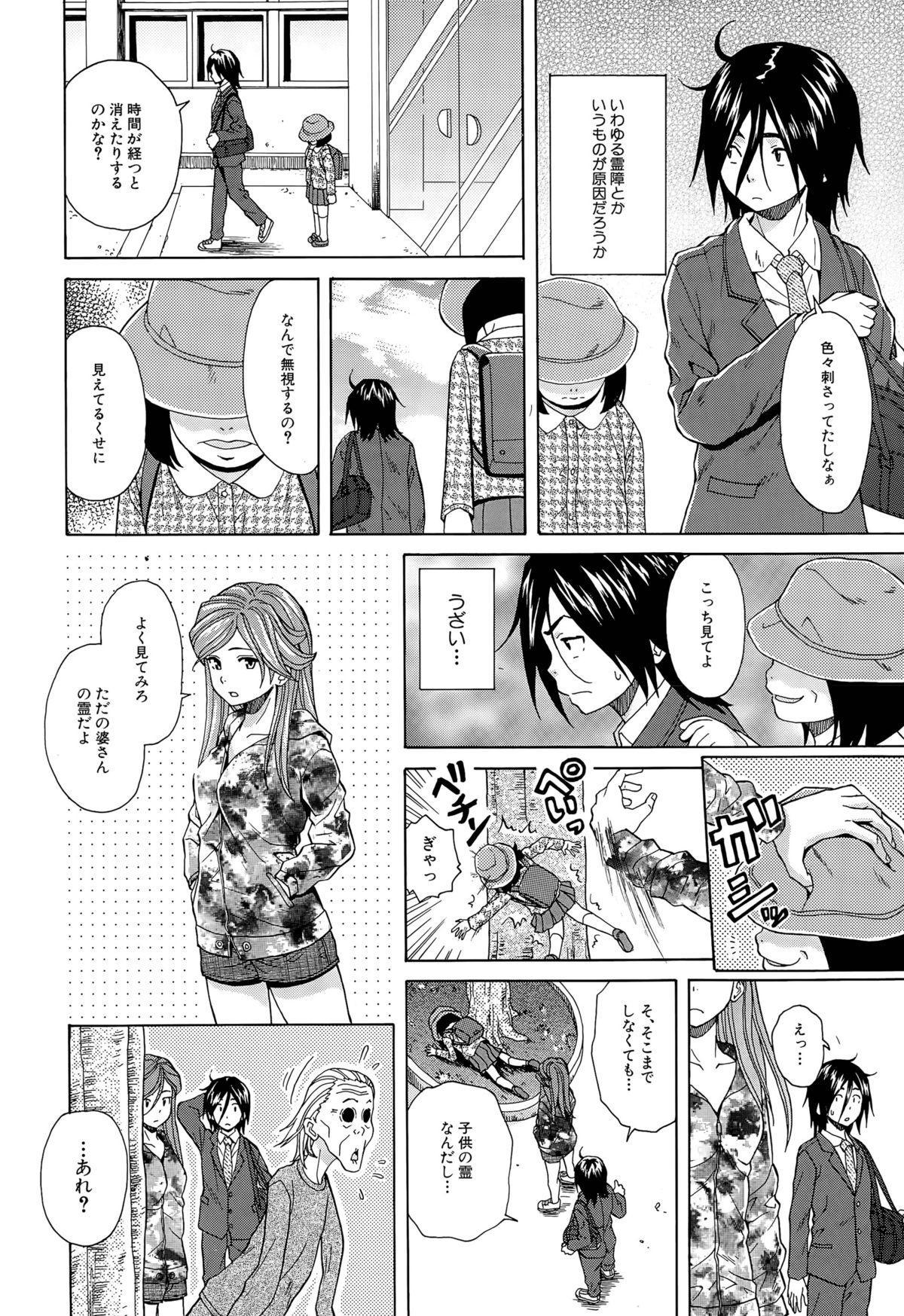 Boku to Kanojo to Yuurei to Ch. 1-3 63
