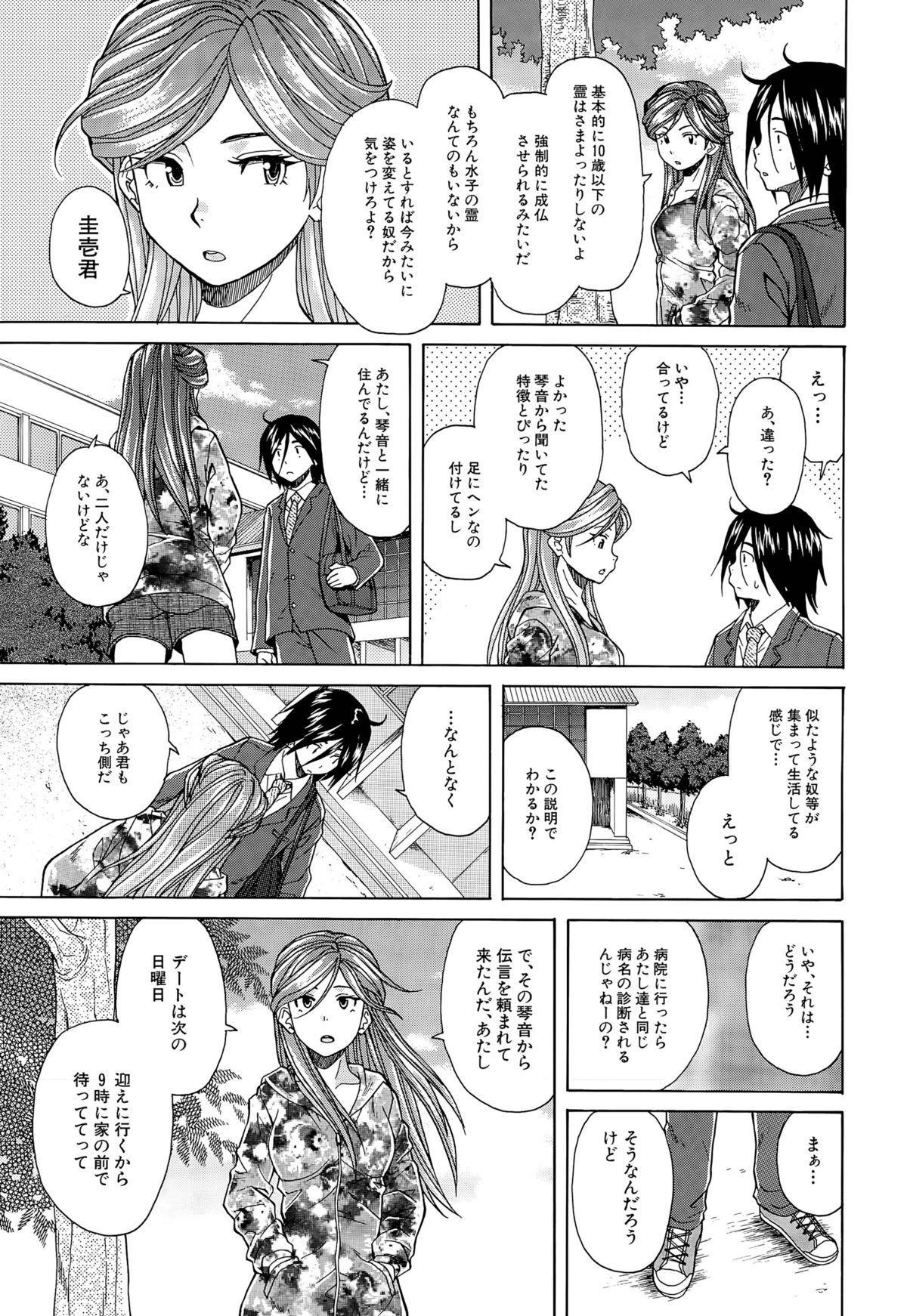 Boku to Kanojo to Yuurei to Ch. 1-3 64
