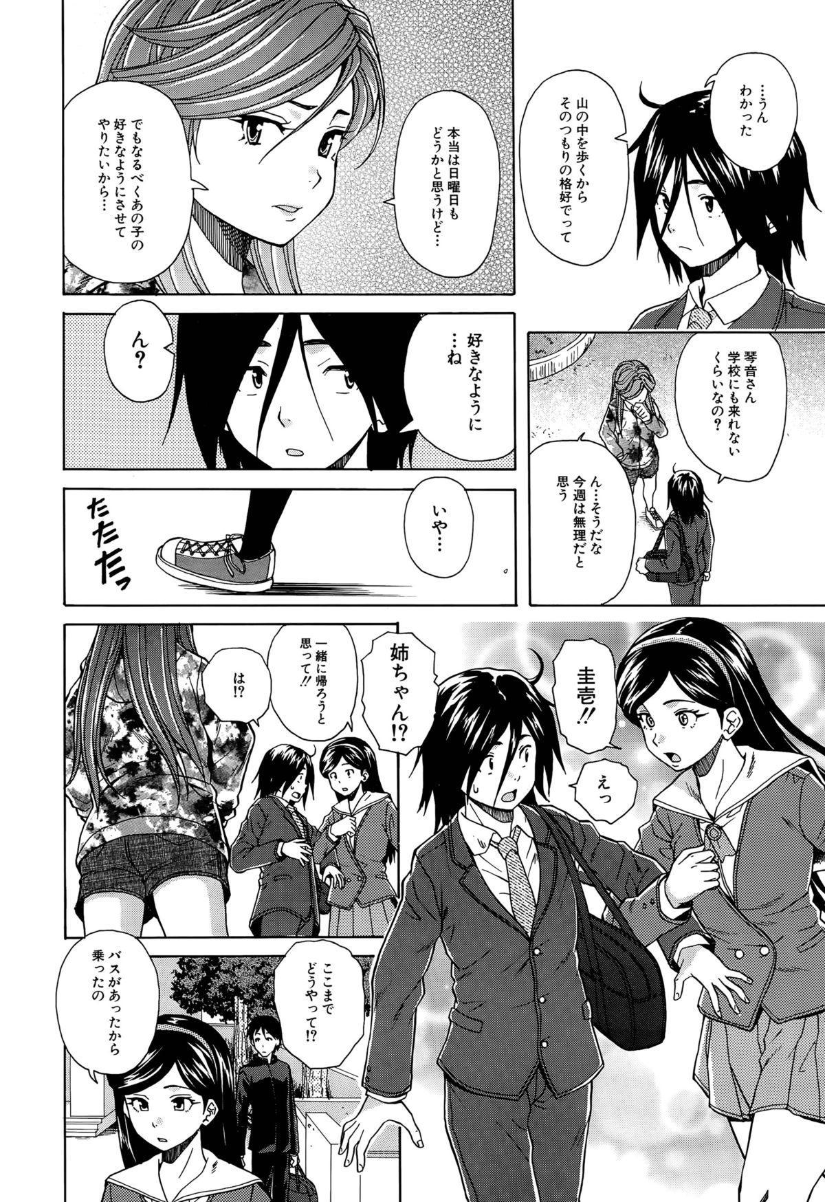 Boku to Kanojo to Yuurei to Ch. 1-3 65