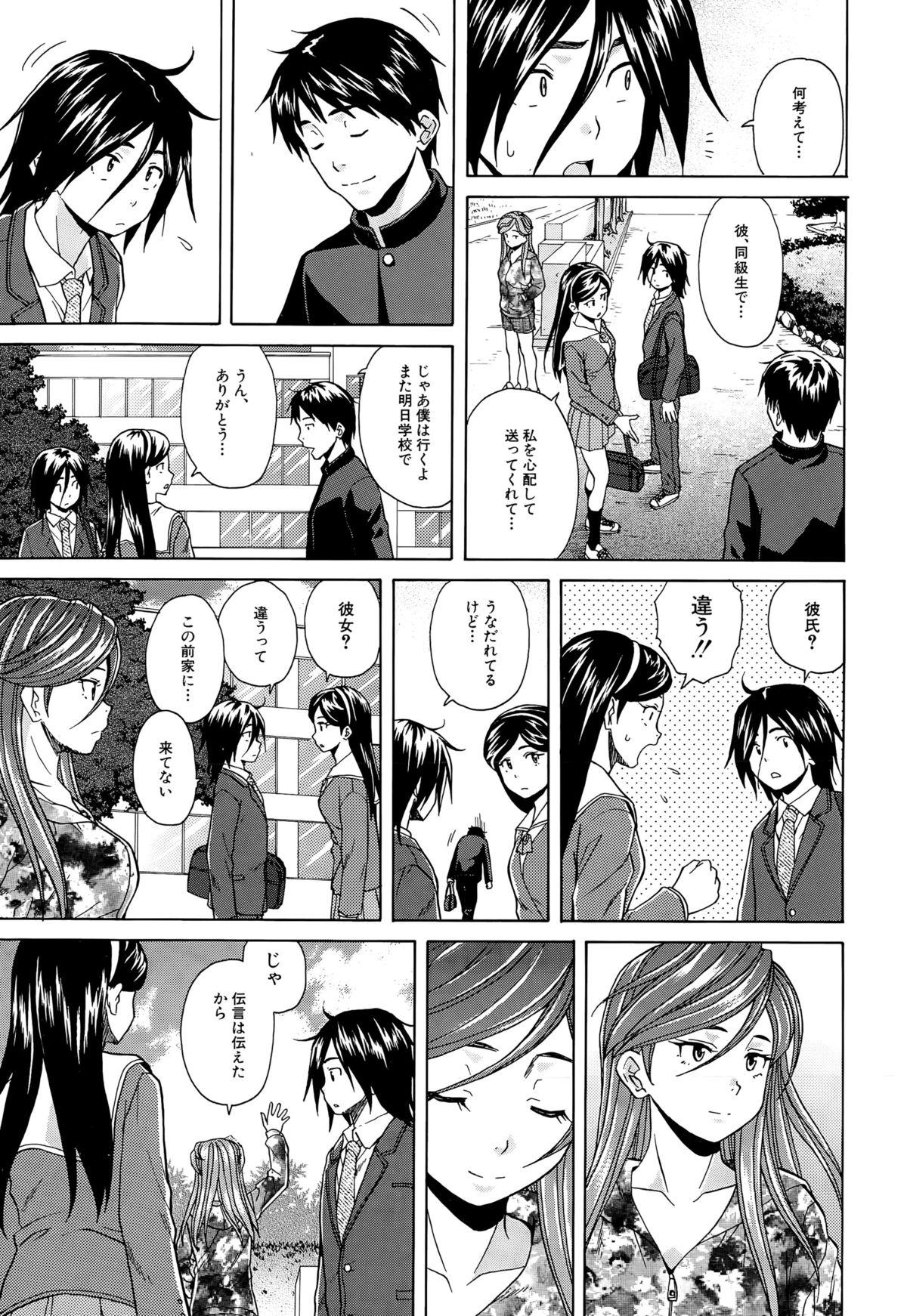 Boku to Kanojo to Yuurei to Ch. 1-3 66