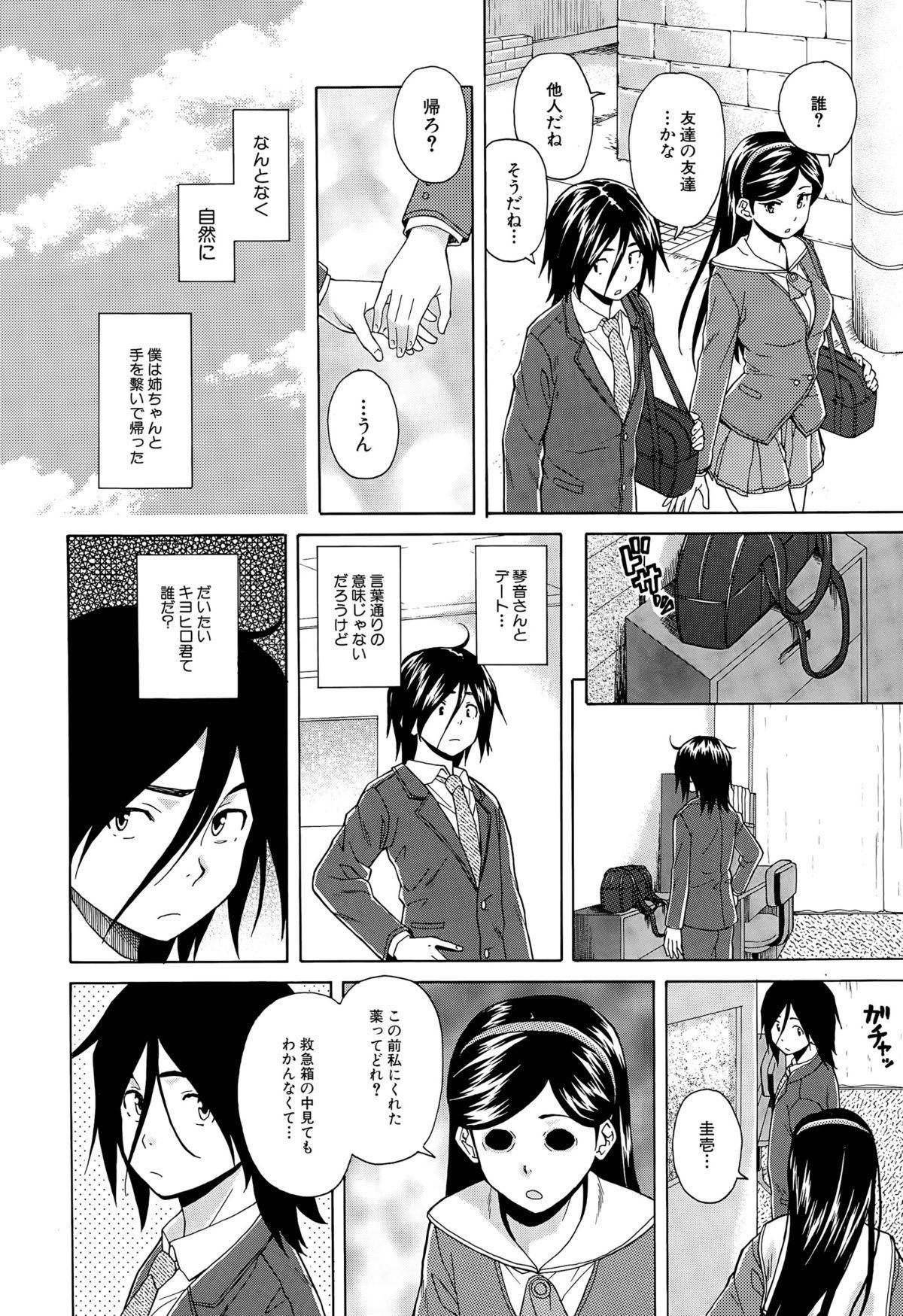 Boku to Kanojo to Yuurei to Ch. 1-3 67