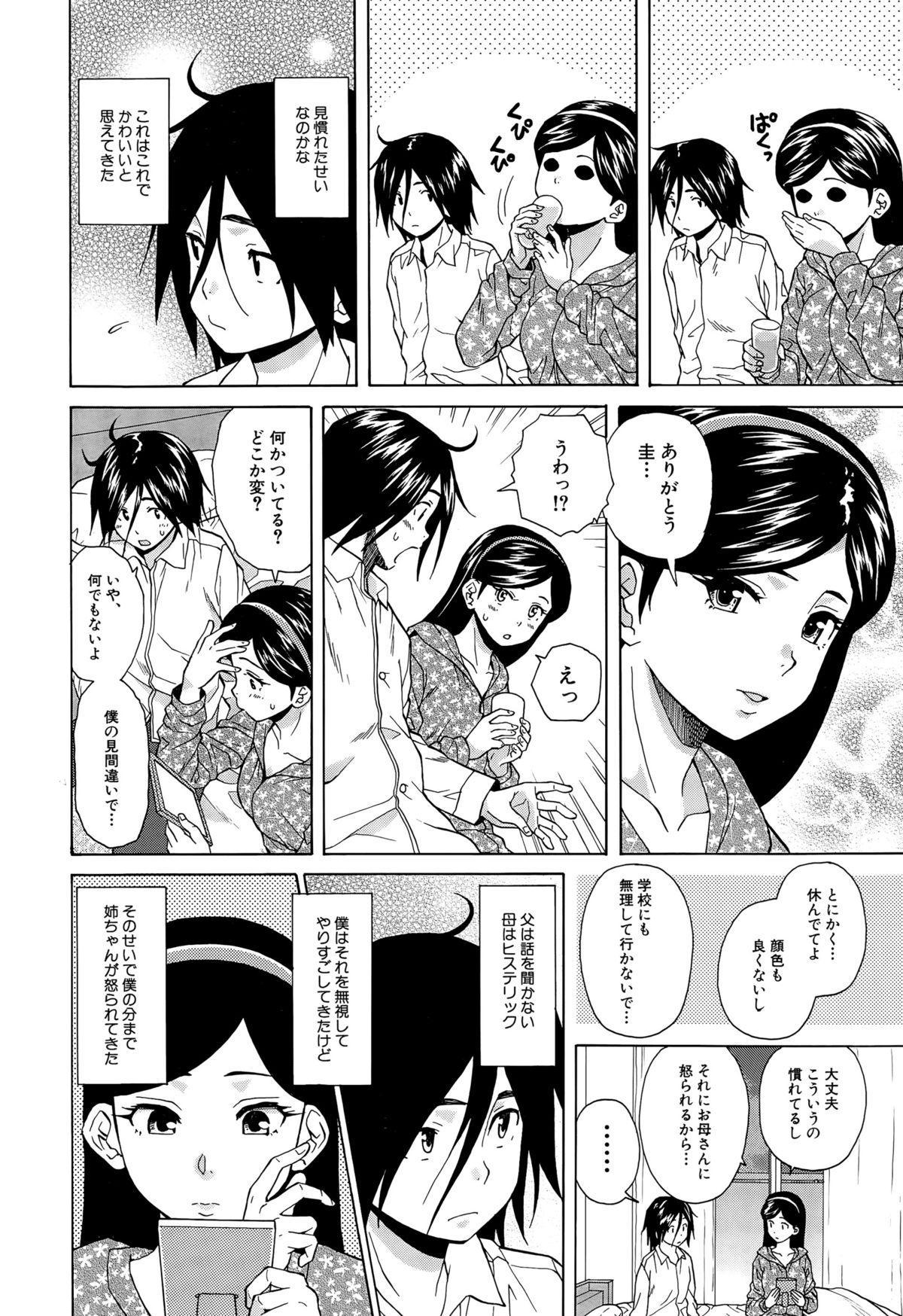 Boku to Kanojo to Yuurei to Ch. 1-3 69