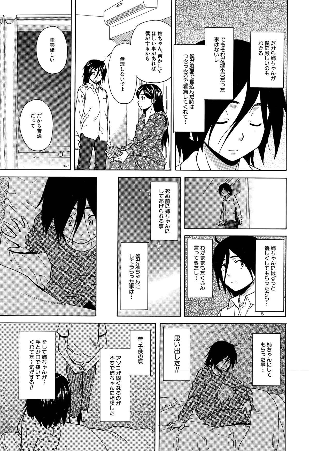 Boku to Kanojo to Yuurei to Ch. 1-3 70
