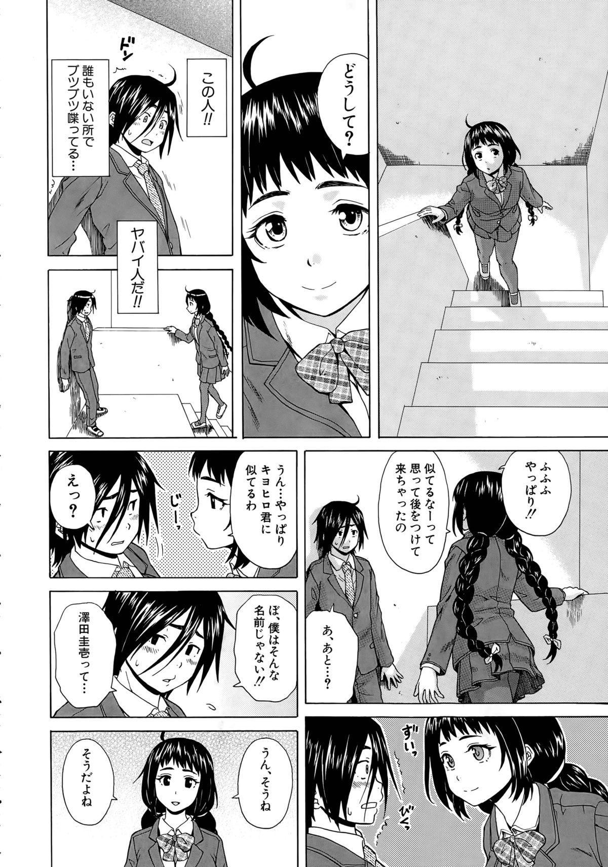 Boku to Kanojo to Yuurei to Ch. 1-3 7