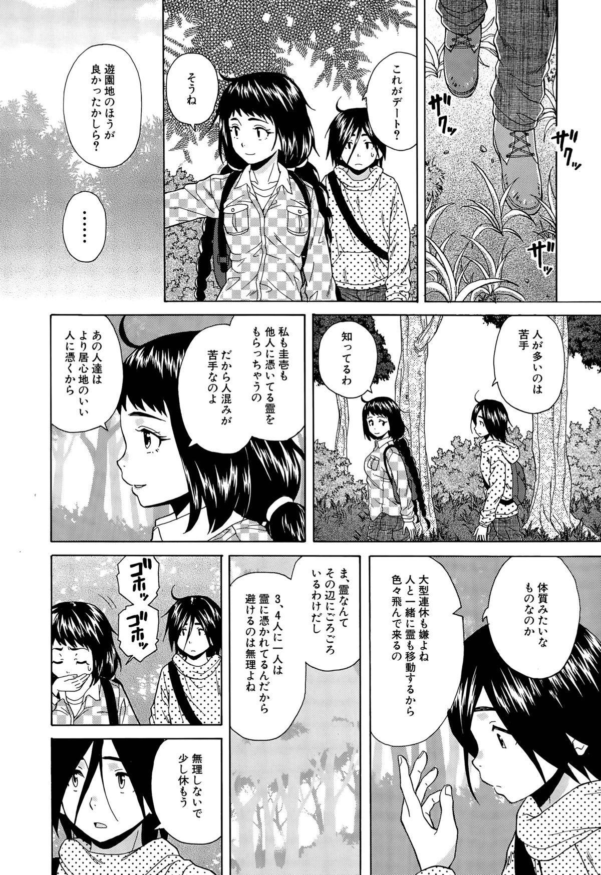 Boku to Kanojo to Yuurei to Ch. 1-3 89