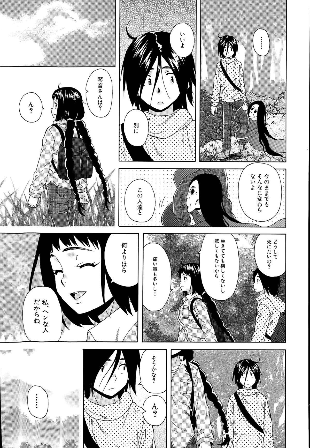 Boku to Kanojo to Yuurei to Ch. 1-3 92