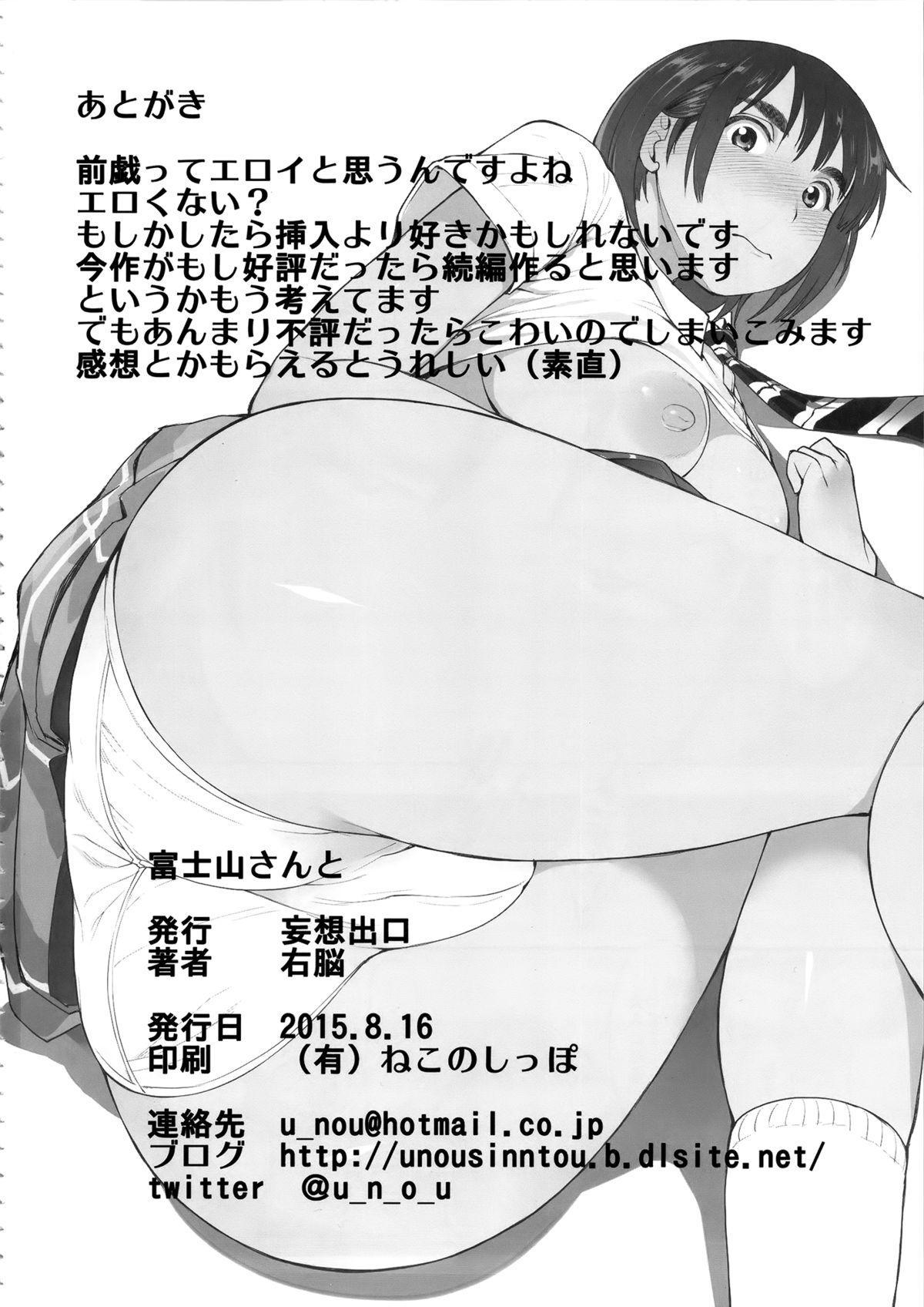 (C88) [Mousou Deguchi (Unou)] Fujiyama-san to | With Fujiyama-san (Fujiyama-san wa shishunki) [English] {YQII} 24