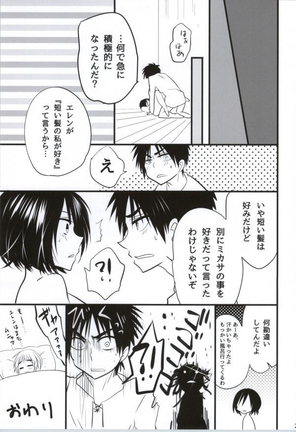 Kawaii... no de shingeki suru 19
