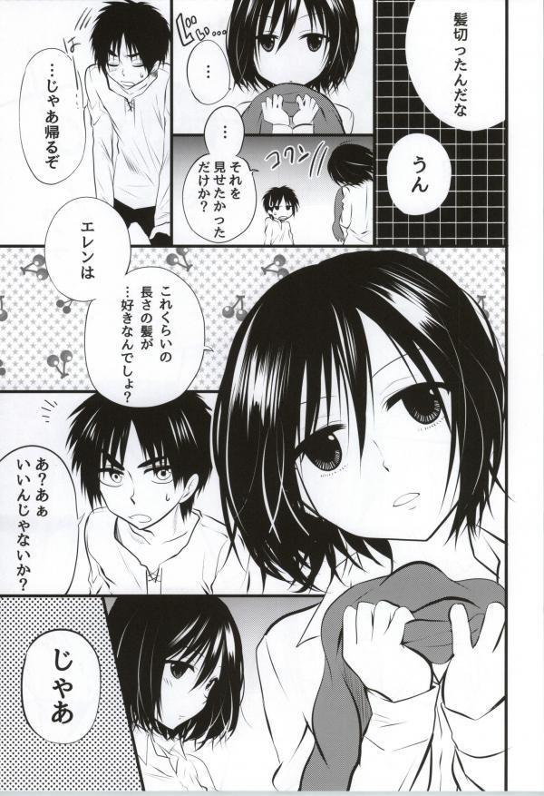 Kawaii... no de shingeki suru 5