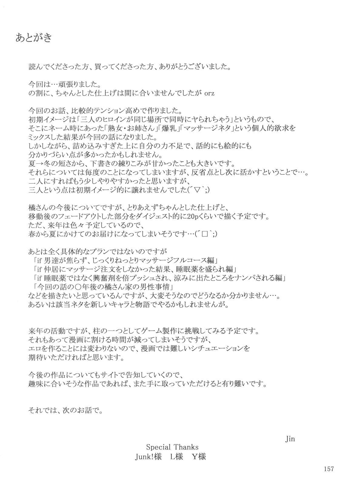 Mtsp - Tachibana-san's Circumstabces WIth a Man 2 105