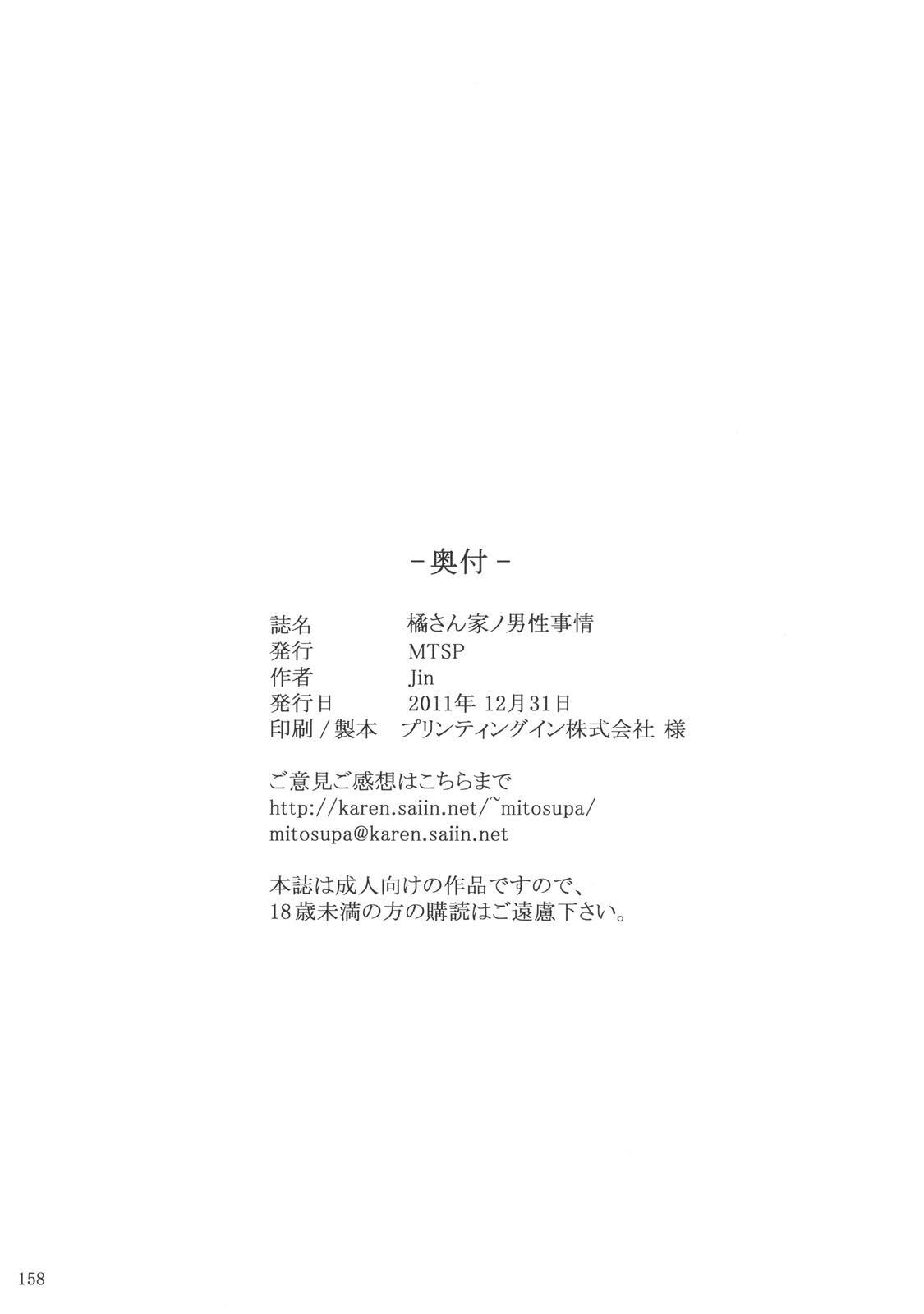 Mtsp - Tachibana-san's Circumstabces WIth a Man 2 106