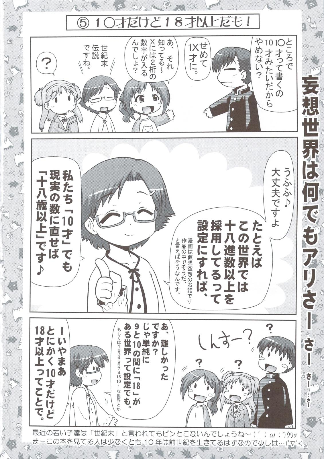 Nanako-chan Man Maru 16