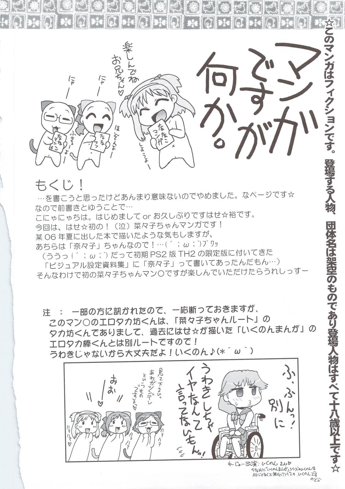 Nanako-chan Man Maru 2