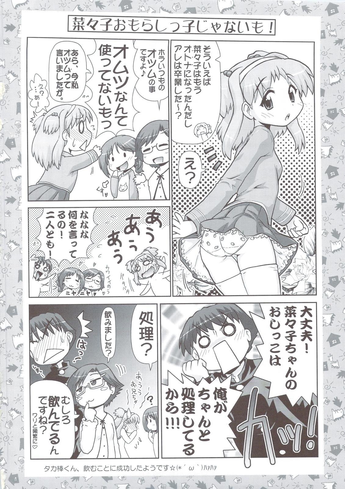 Nanako-chan Man Maru 32