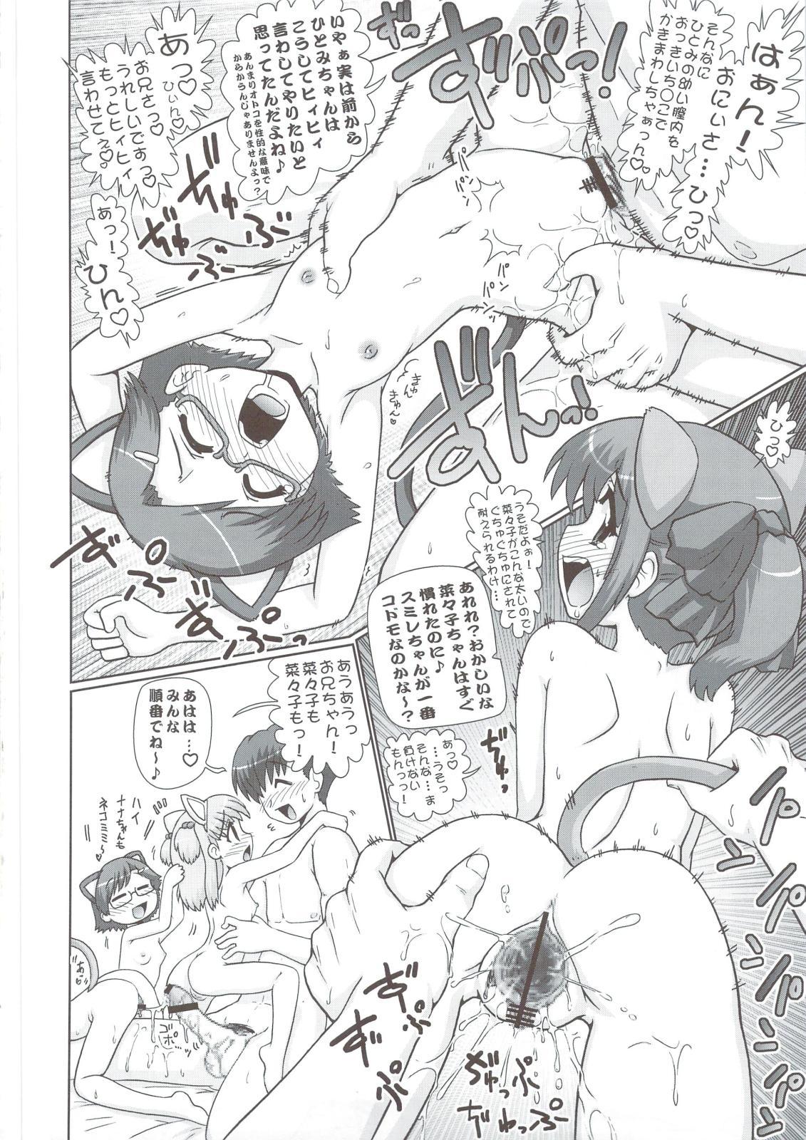 Nanako-chan Man Maru 38