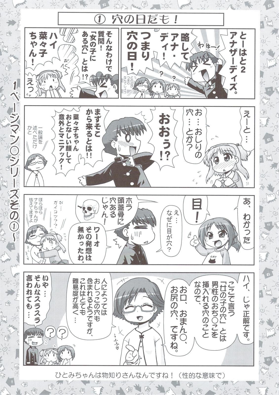 Nanako-chan Man Maru 3