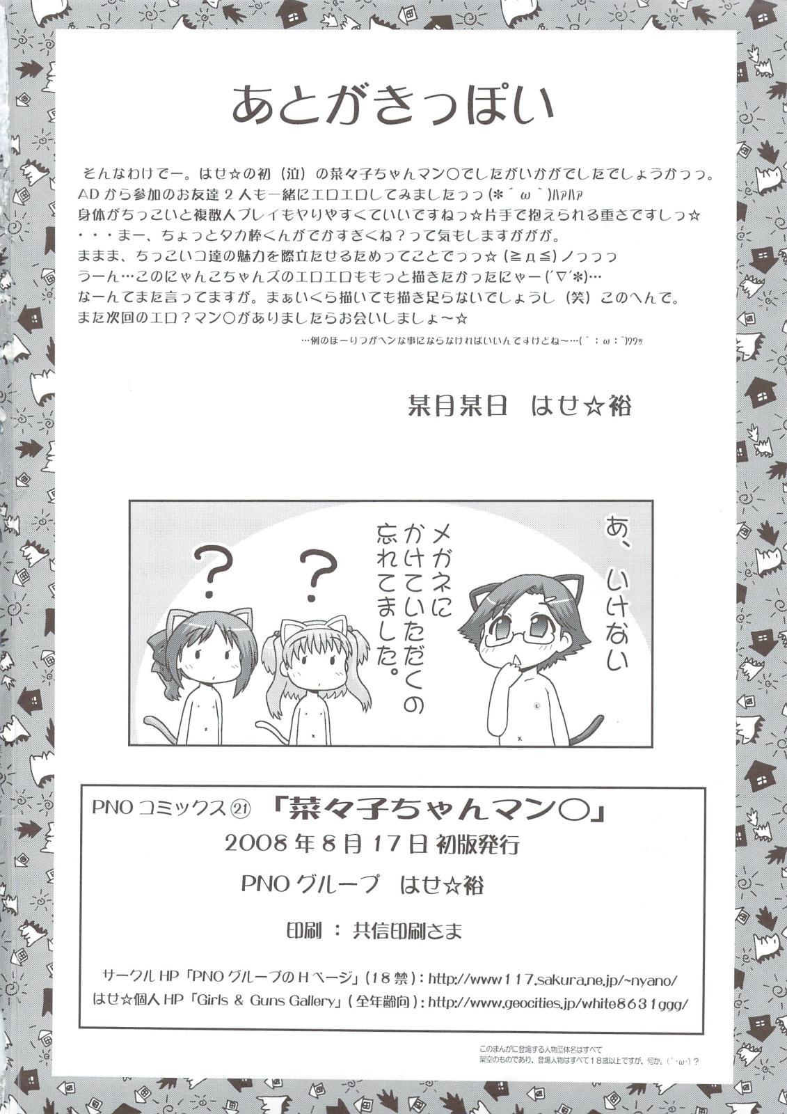 Nanako-chan Man Maru 40