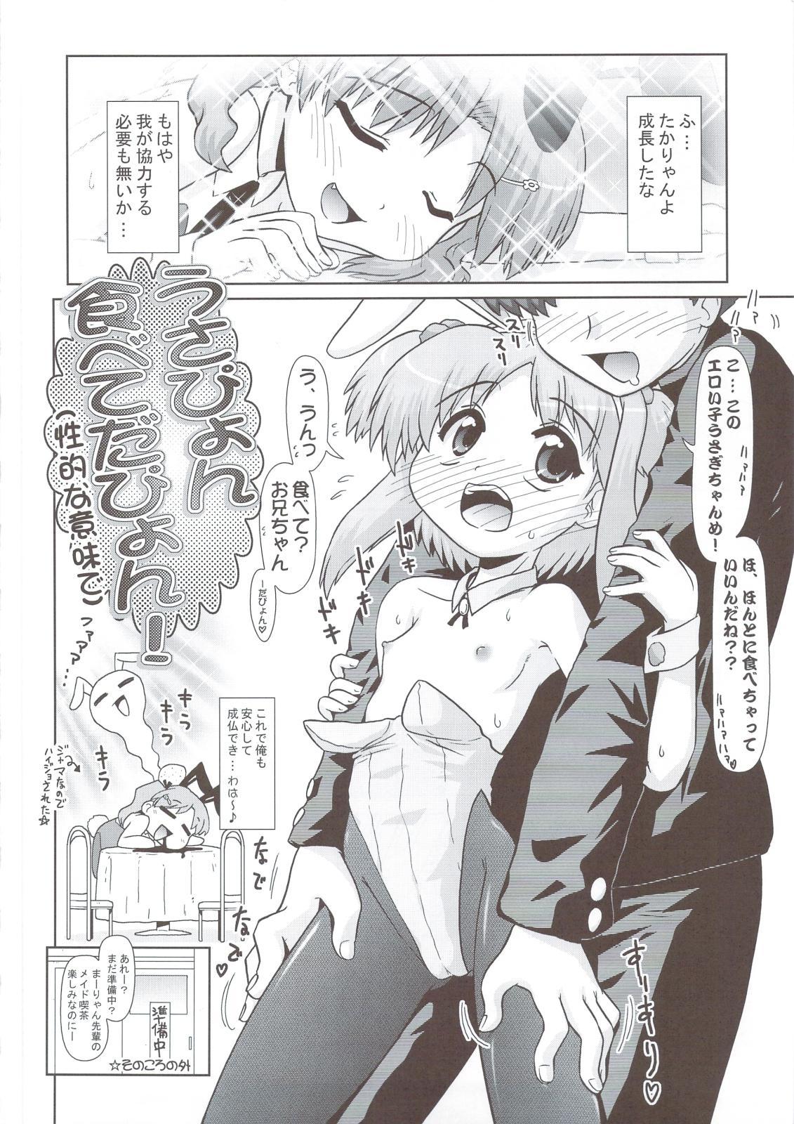 Nanako-chan Man Maru 6