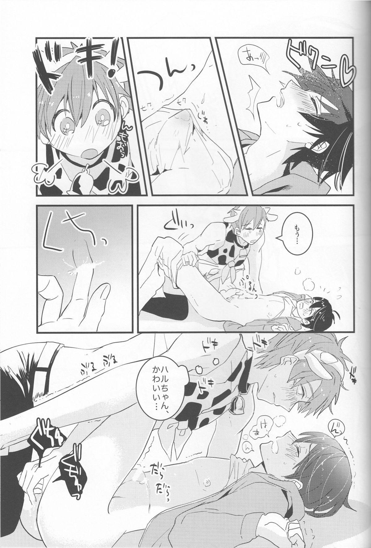Ushi Mako-chan no Yuuutsu 23