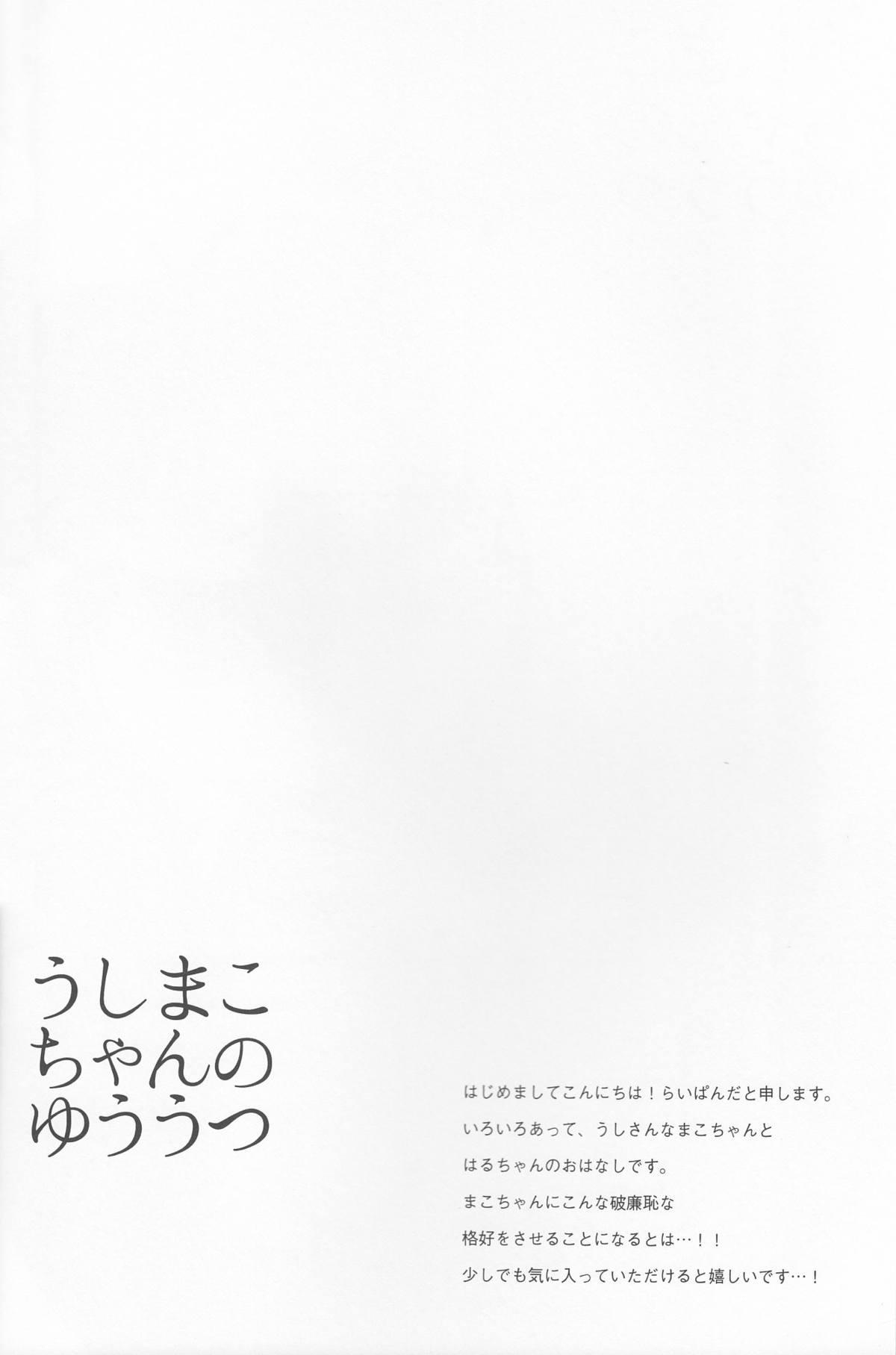 Ushi Mako-chan no Yuuutsu 2