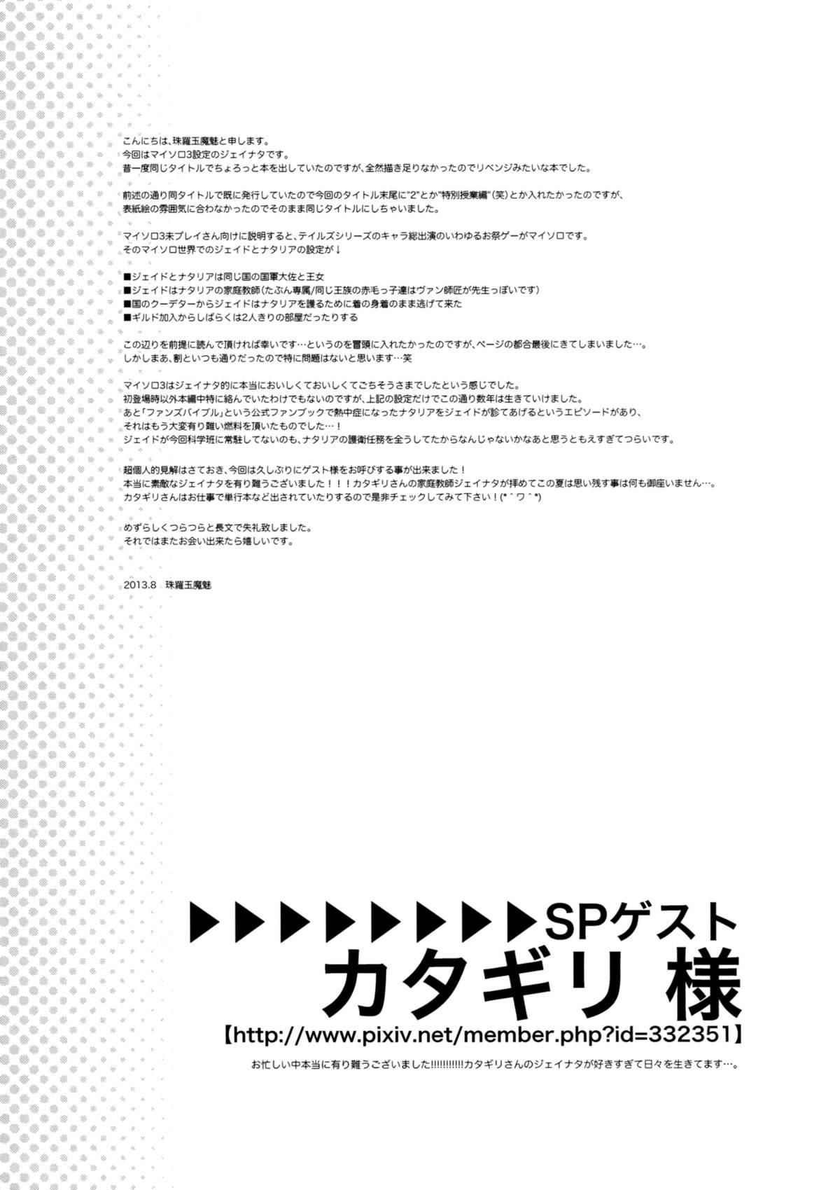 Hime-sama, Obenkyou no Ojikan desu. 27