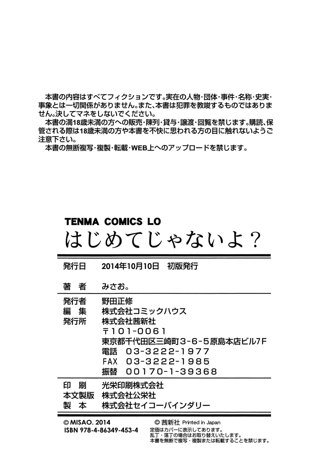 [Misao.] Hajimete Janai yo?   It's not Your First Time? [English] {5 a.m.} + [Rin] 184
