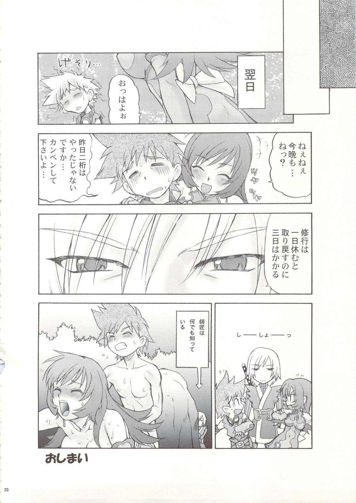 Anemono Hitomatome Plus Soushuuhen 3 18