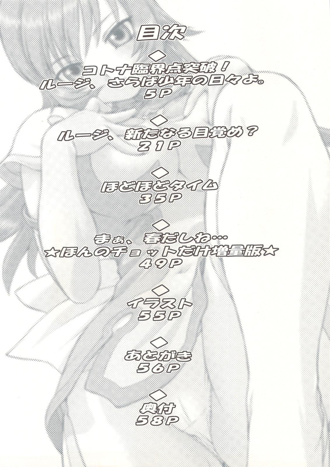 Anemono Hitomatome Plus Soushuuhen 3 2
