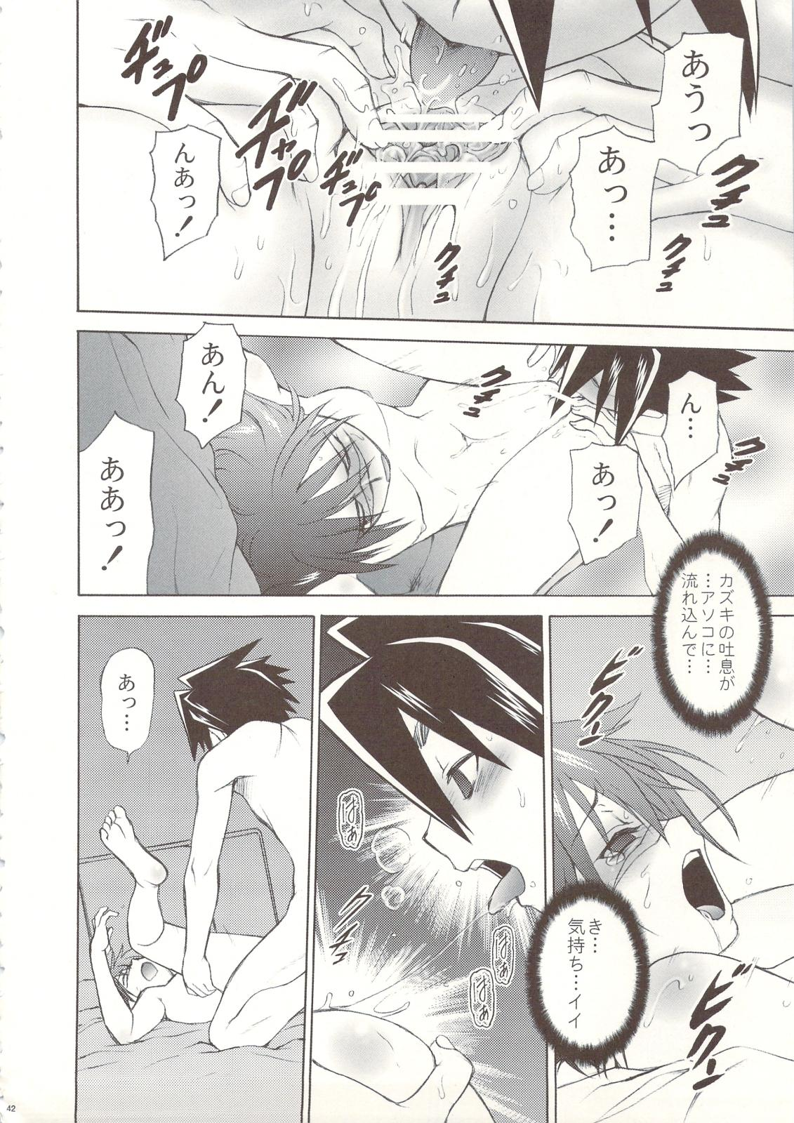 Anemono Hitomatome Plus Soushuuhen 3 40