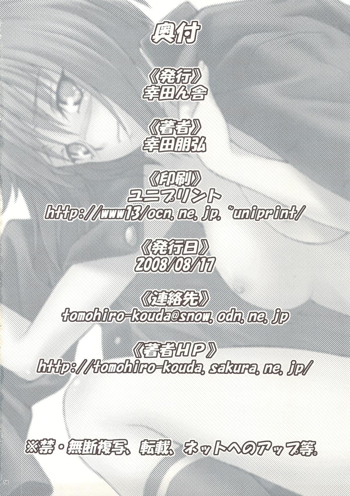 Anemono Hitomatome Plus Soushuuhen 3 56
