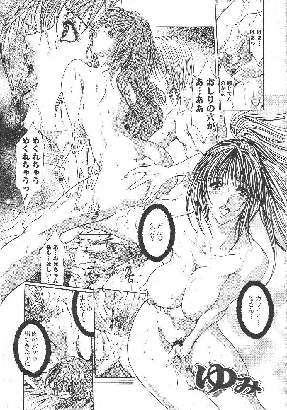 Gekkan Comic Muga 2004-06 Vol.10 104