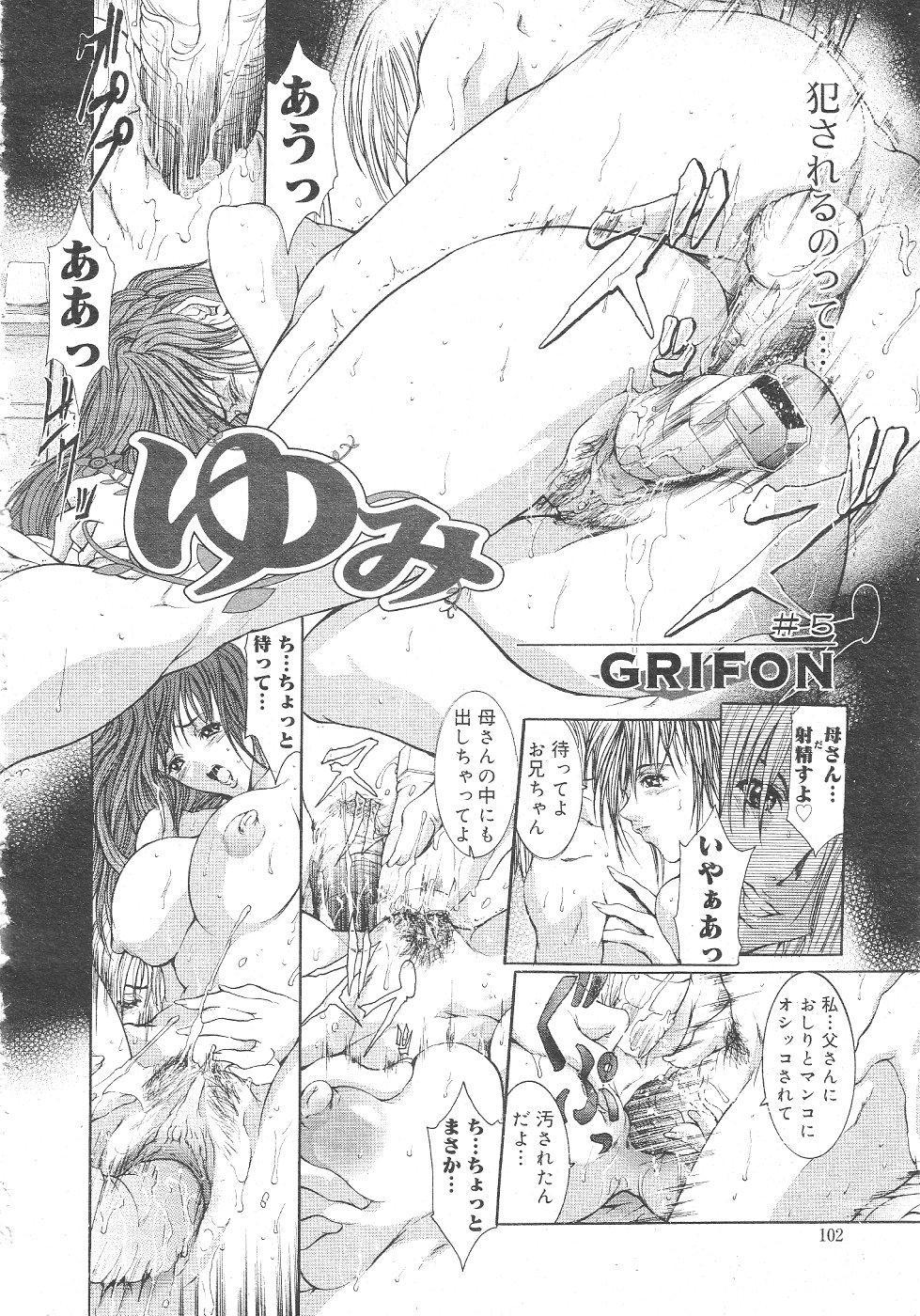 Gekkan Comic Muga 2004-06 Vol.10 105