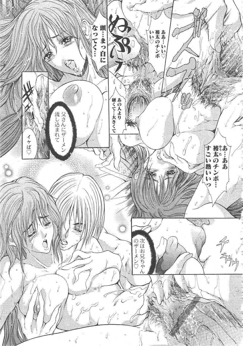 Gekkan Comic Muga 2004-06 Vol.10 110