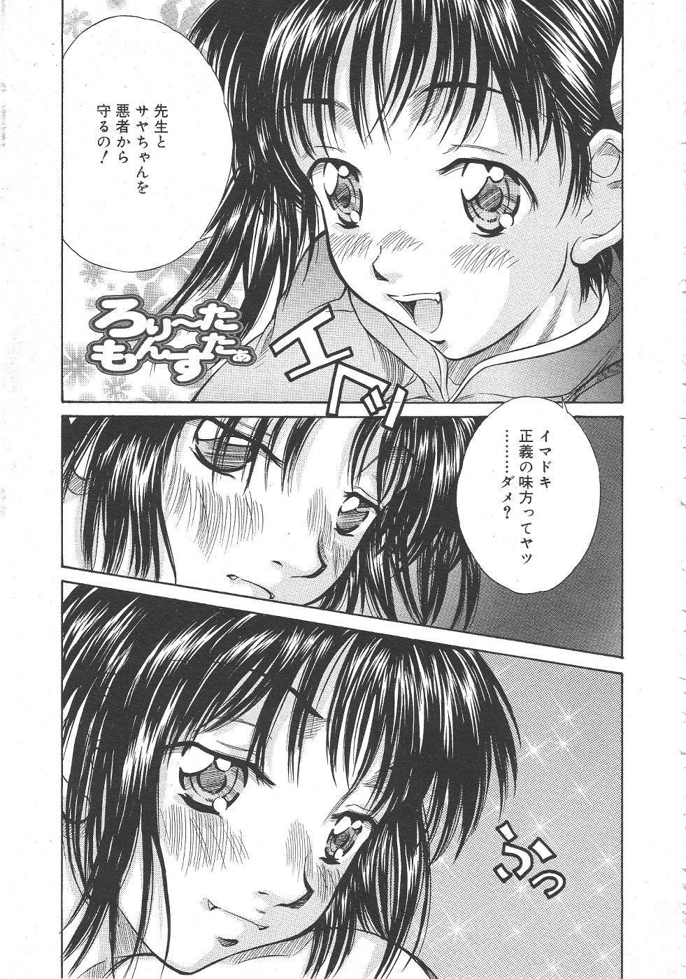 Gekkan Comic Muga 2004-06 Vol.10 112