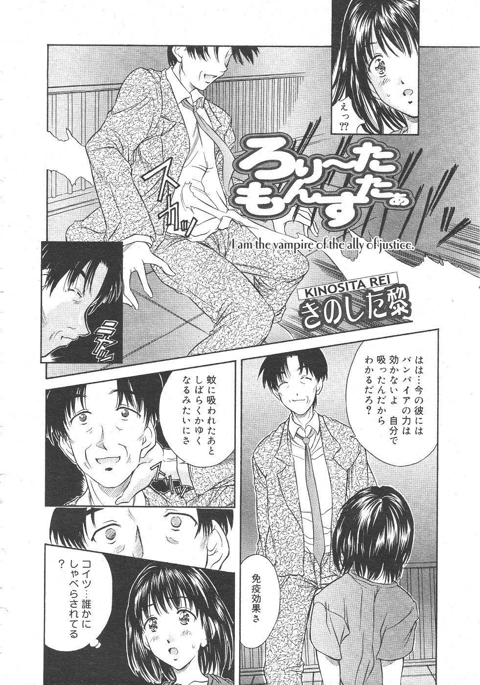 Gekkan Comic Muga 2004-06 Vol.10 113