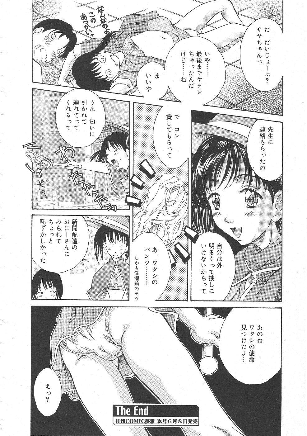 Gekkan Comic Muga 2004-06 Vol.10 131