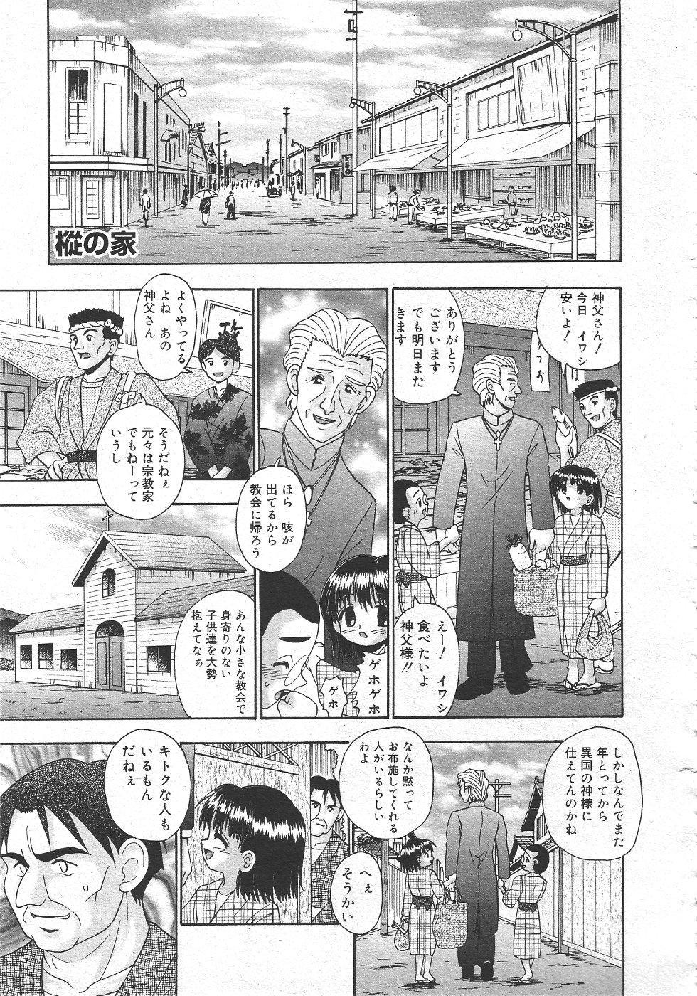 Gekkan Comic Muga 2004-06 Vol.10 132