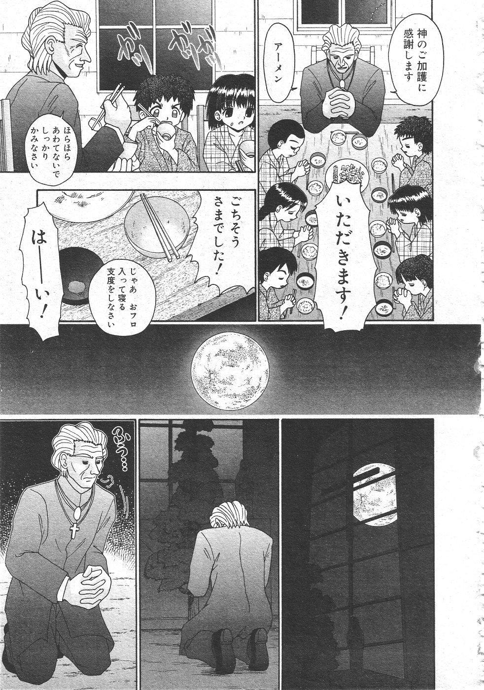 Gekkan Comic Muga 2004-06 Vol.10 134