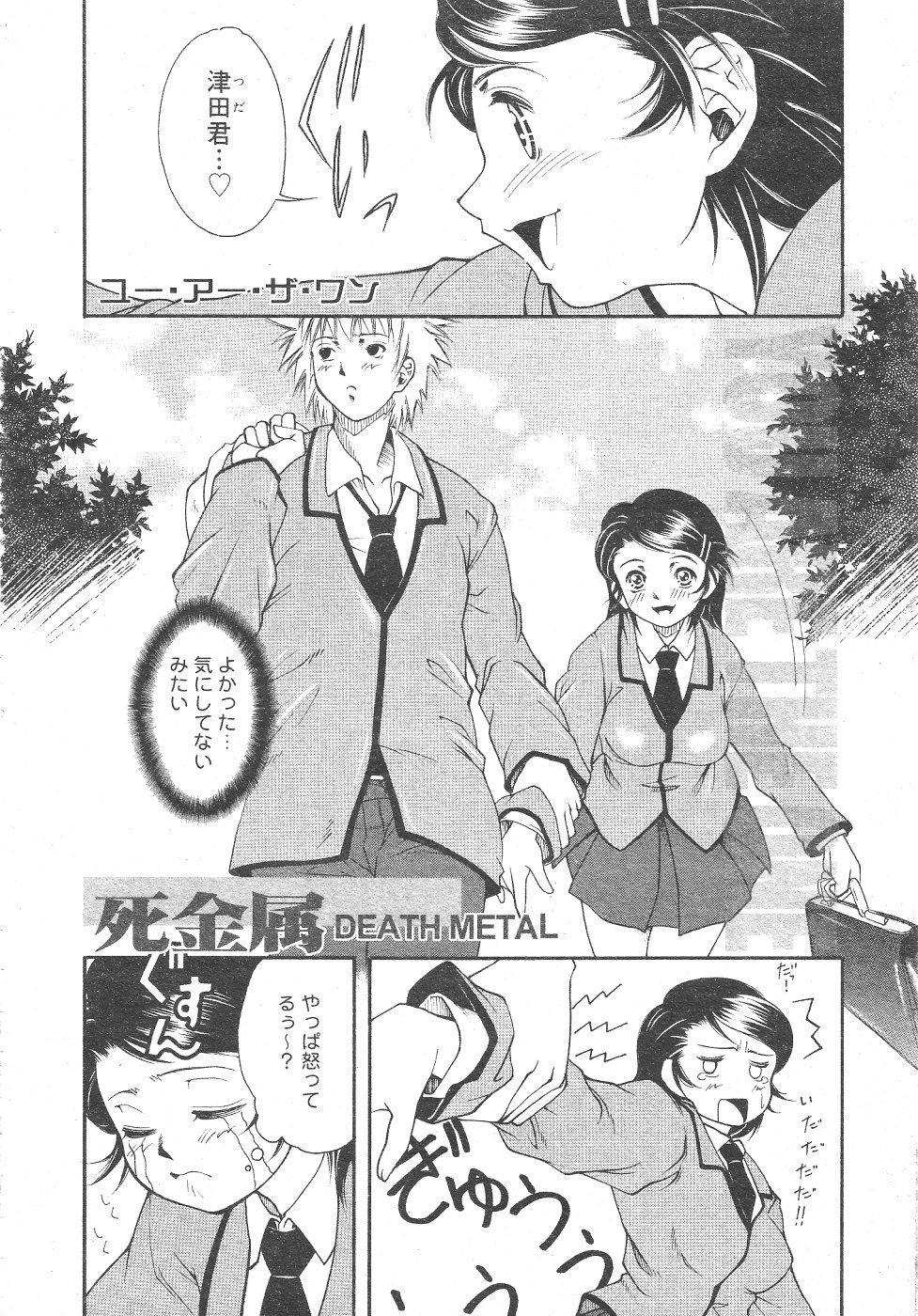 Gekkan Comic Muga 2004-06 Vol.10 13