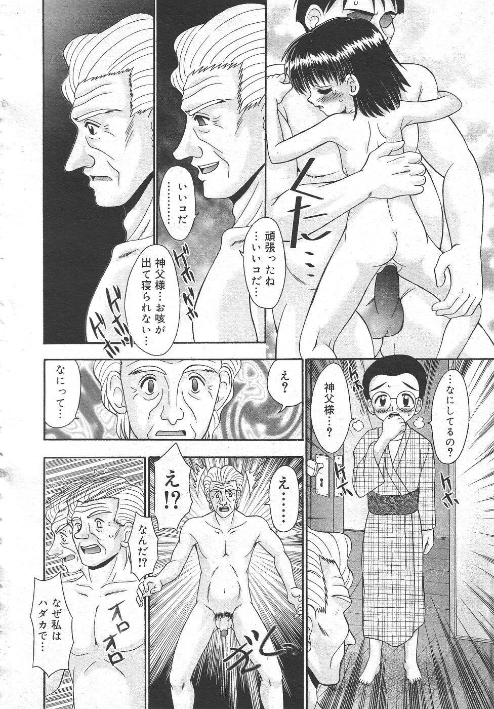 Gekkan Comic Muga 2004-06 Vol.10 147