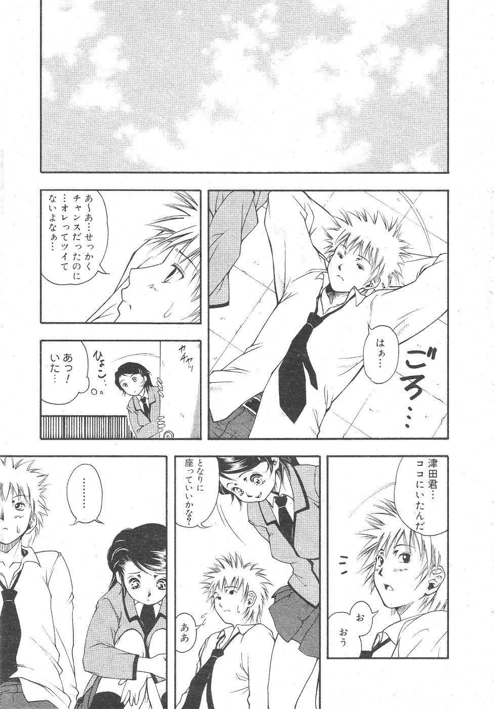 Gekkan Comic Muga 2004-06 Vol.10 14