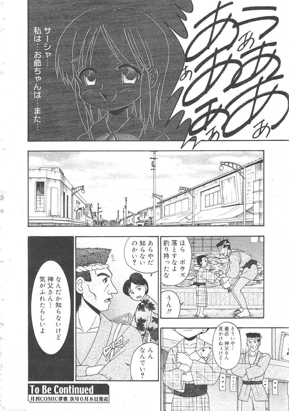 Gekkan Comic Muga 2004-06 Vol.10 149