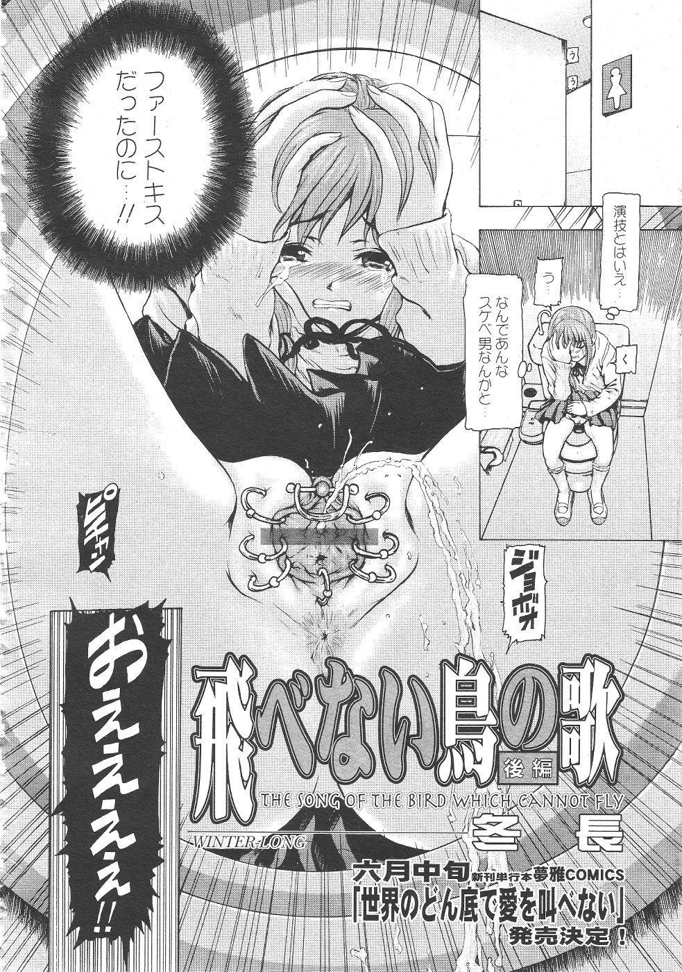 Gekkan Comic Muga 2004-06 Vol.10 151