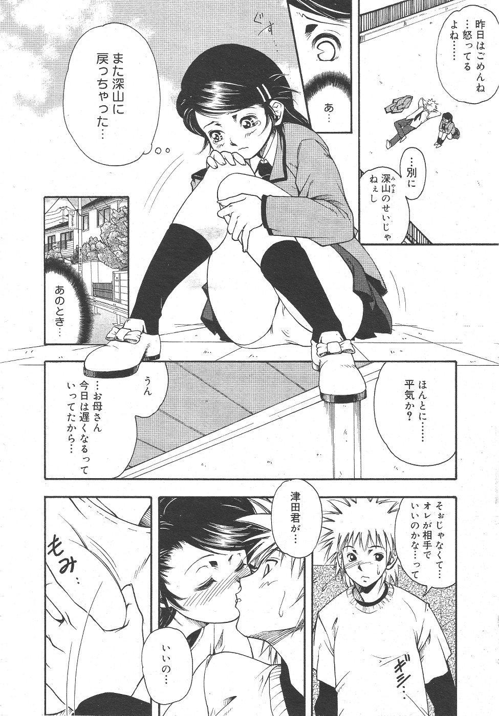 Gekkan Comic Muga 2004-06 Vol.10 15