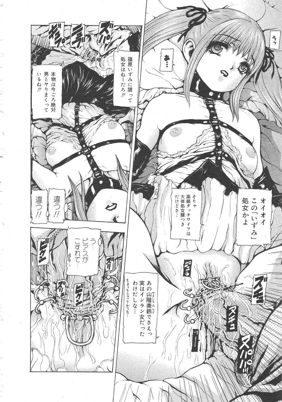 Gekkan Comic Muga 2004-06 Vol.10 159