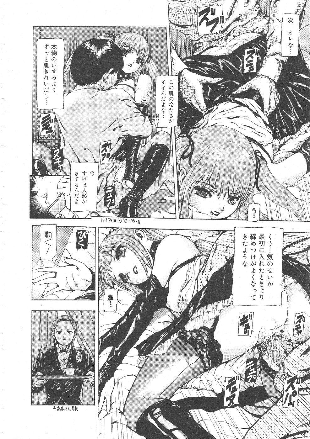 Gekkan Comic Muga 2004-06 Vol.10 161
