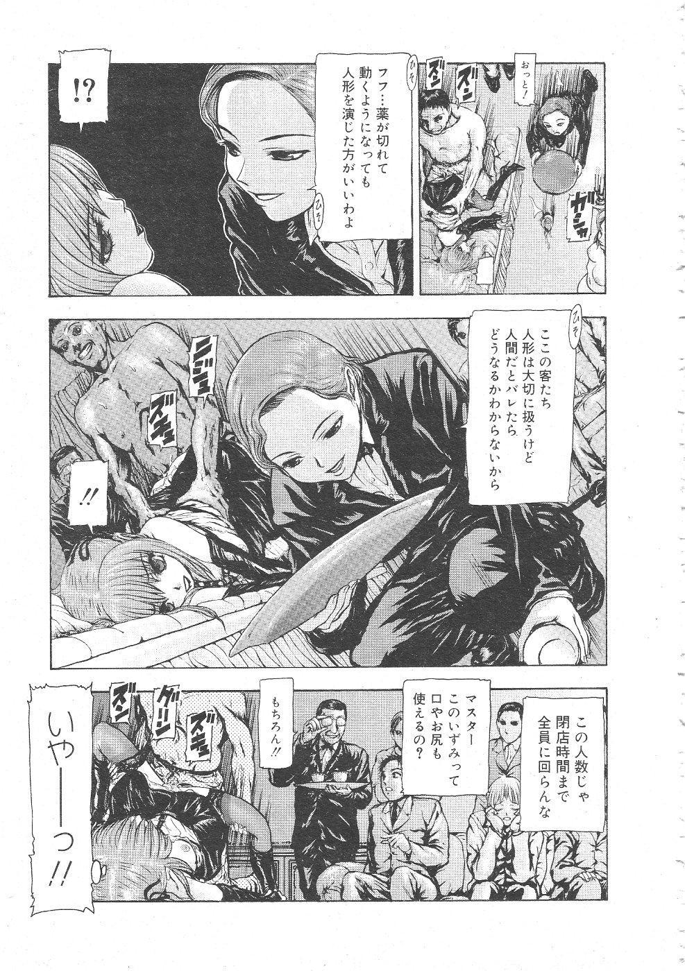 Gekkan Comic Muga 2004-06 Vol.10 162
